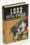Купить книгу [автор не указан] - 1002 ночь любви