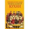 Кузенков и Кузенкова - Энциклопедия православной кухни
