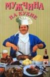 Купить книгу Зданович Л. - Мужчина на кухне.