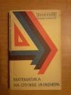 Купить книгу  - Математика на службе инженера