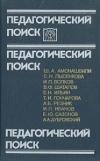 Купить книгу Амонашвили Ш. А., Лысенко С. Н. и др. - Педагогический поиск