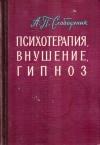 Купить книгу А. П. Слободяник - Психотерапия, внушение, гипноз