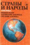Купить книгу Бромлей, Ю.В. - Америка. общий обзор Латинской Америки. Средняя Америка