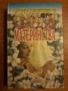 Купить книгу Кэпрару Эмил; Кэпрару Герта - Секреты материнства