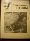 Потапов, Р.Л. - Тетеревиные птицы