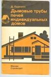Купить книгу Паркани Д.. - Дымовые трубы печей индивидуальных домов.