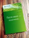 Купить книгу Акин Онгор - После меня - продолжение...