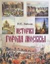 Купить книгу Забелин И. Е. - История города Москвы