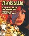 Купить книгу Любаша - Изучай меня по звездам. Любимые стихи и песни звезд российской эстрады