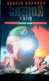 Купить книгу Андрей Воронин - Слепой в зоне