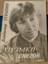 Купить книгу Владимир Турапин - Музыка снегов