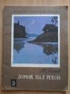 Купить книгу Плещеев А. Н. - Домик над рекой.