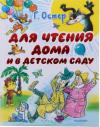 Купить книгу Остер, Г. - Для чтения дома и в детском саду