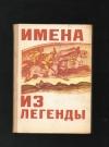 сборник - Имена из легенды Рассказы о героях Гражданской войны.