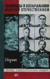 Купить книгу [автор не указан] - Полководцы и военачальники Великой Отечественной