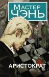 Купить книгу Мастер Чэнь - Аристократ В 4 томах