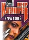 Купить книгу Катериничев, Петр - Игра теней
