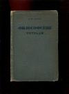Купить книгу Ленин, В.И. - Философские тетради