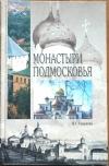 Купить книгу Глушкова, В. Г. - Монастыри Подмосковья