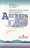 Купить книгу Жохов, В.И. - Алгебра. Дидактические материалы. 8 класс