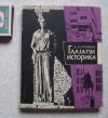 Утченко С. - Глазами историка (путевые очерки) 1966