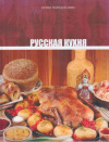 Купить книгу [автор не указан] - Русская кухня
