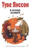 Купить книгу Янссон Туве - В конце ноября
