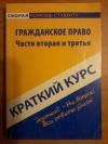 Купить книгу Шерстнева О. О. - Краткий курс по гражданскому праву. Части вторая и третья