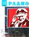 Купить книгу Группа авторов - Радио № 5 1973 год