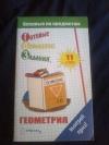 Купить книгу  - Готовые домашние задания, геометрия 11 класс