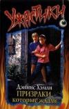 Купить книгу Хэмли - Призраки, которые ждали