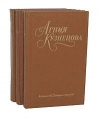 Купить книгу Агния Кузнецова - Собрание сочинений в 3 томах