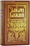 Протоирей Серафим Слободской - Закон божий для сеьи и школы