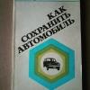 Купить книгу Пустовалов Б. Ф. - Как сохранить автомобиль