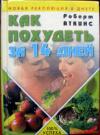 Купить книгу Аткинс, Роберт - Как похудеть за 14 дней. Новая революция в диете