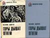 Купить книгу Андреев, Веселин - Горы дышат огнем