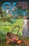 Купить книгу Джоанн Харрис - Персики для месье кюре