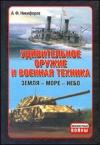 Купить книгу Никифоров, А.Ф. - Удивительное оружие и военная техника: Земля - Море - Небо