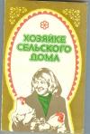 Купить книгу  - Хозяйке сельского дома..