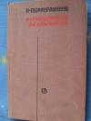 Купить книгу В. Померанцев - Чудодеи