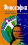 В. П. Кохановский - Философия. Учебник для высших учебных заведений