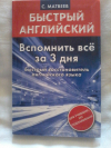 Купить книгу Матвеев С. А. - Вспомнить все за 3 дня. Быстрый восстановитель английского языка