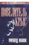 Купить книгу Ричард Кнаак - Повелитель крыс