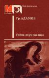 Купить книгу Адамов, Григорий Борисович - Тайна двух океанов