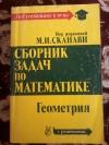 Купить книгу Сканави М. И. - Сборник задач по математике (с решениями). Геометрия. В 2 книгах