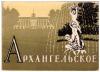 Купить книгу [автор не указан] - Архангельск. Набор из 12 открыток