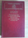 Купить книгу Грецкий В. М., Хоменок В. С. - Руководство к практическим занятиям по технологии лекарств