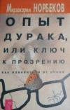 Купить книгу Норбеков М. С. - Опыт дурака, или Ключ к прозрению Как избавиться от очков