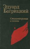 Купить книгу Эдуард Багрицкий - Стихотворения и поэмы