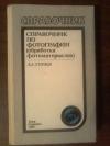 Купить книгу Гурлев Д. С. - Справочник по фотографии (обработка фотоматериалов)